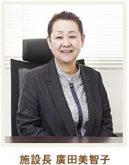 施設長 廣田美智子